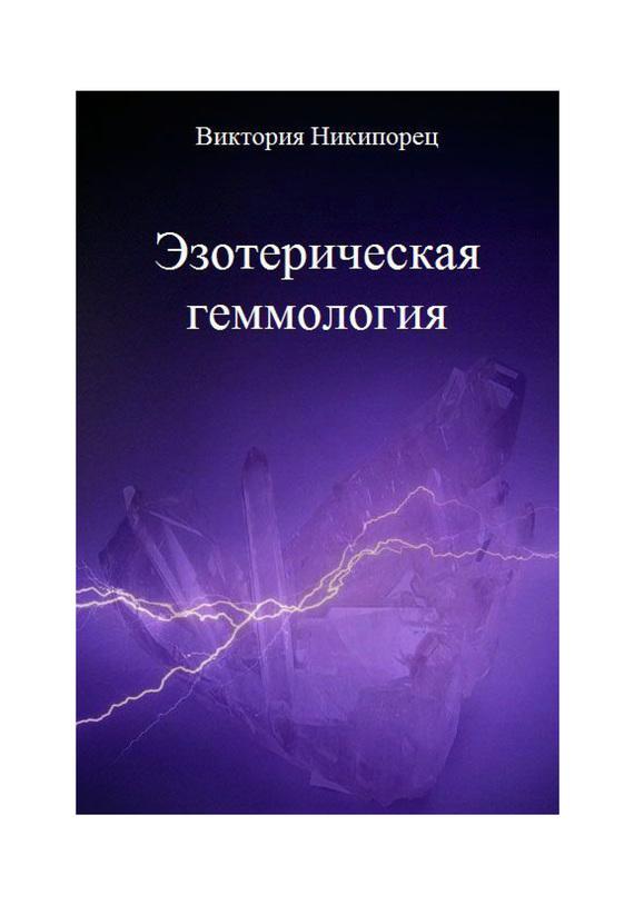 Виктория Никипорец «Эзотерическая геммология»