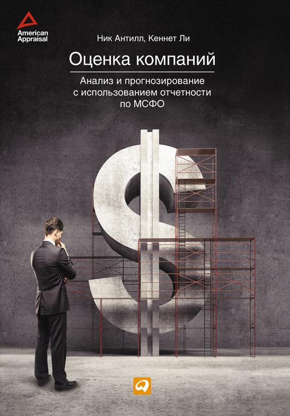 фото обложки издания Оценка компаний: Анализ и прогнозирование с использованием отчетности по МСФО