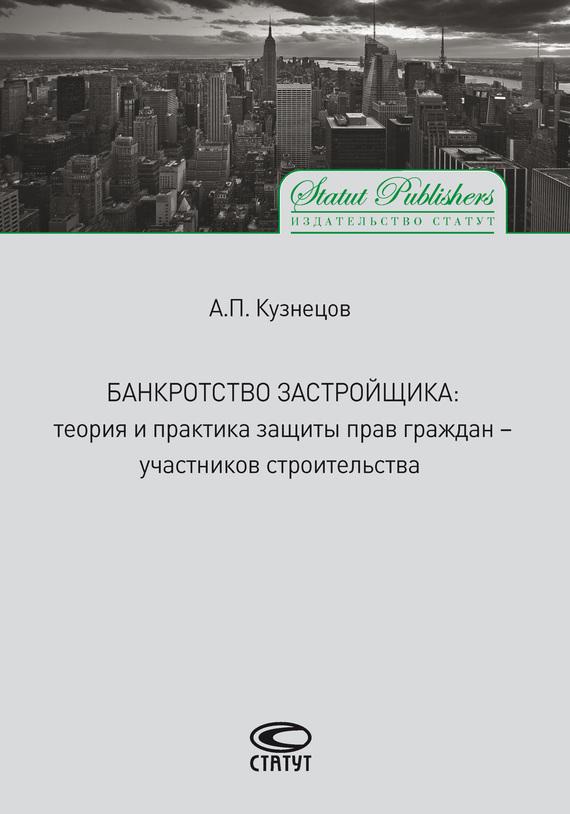 Обложка книги Банкротство застройщика. Теория и практика защиты прав граждан – участников строительства