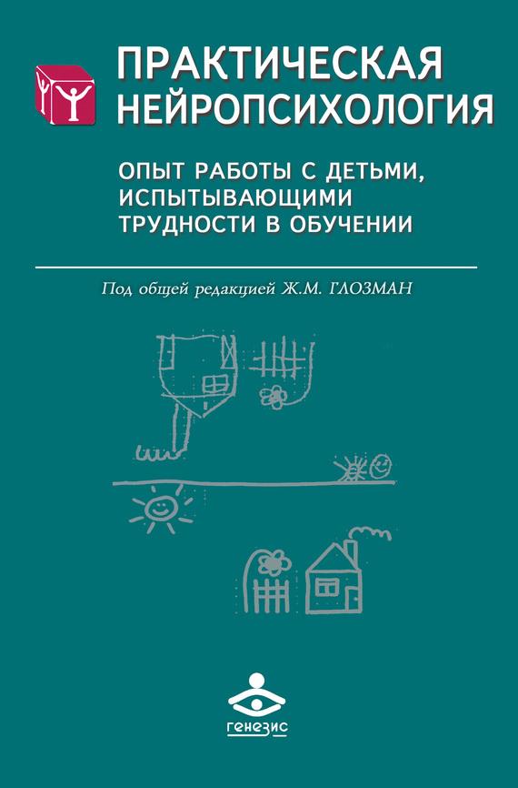 Коллектив авторов «Практическая нейропсихология. Опыт работы с детьми, испытывающими трудности в обучении»
