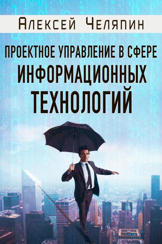 Обложка книги Проектное управление в сфере информационных технологий