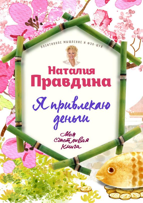 Наталья Правдина «Я привлекаю деньги»
