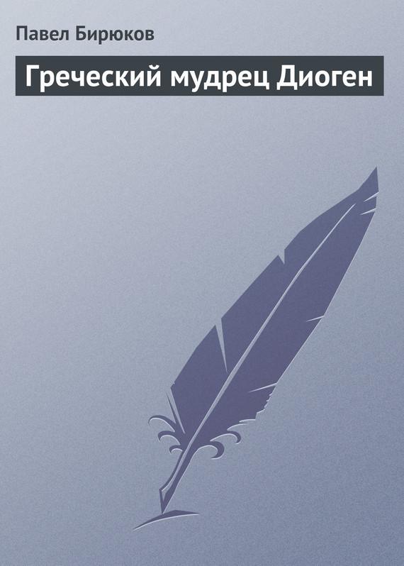 Павел Бирюков «Греческий мудрец Диоген»