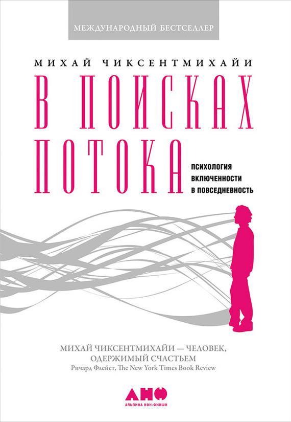 Обложка книги. Автор - Михай Чиксентмихайи