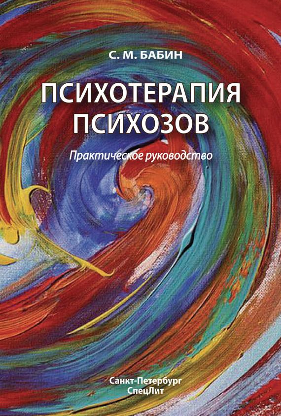 Сергей Бабин «Психотерапия психозов»