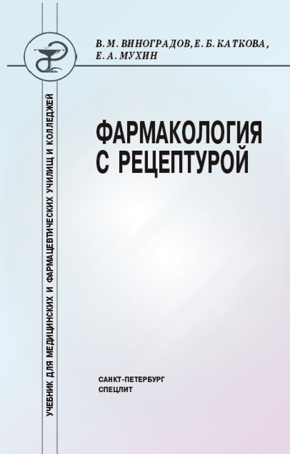 Ефим Мухин, Василий Виноградов, Елена Каткова «Фармакология с рецептурой»