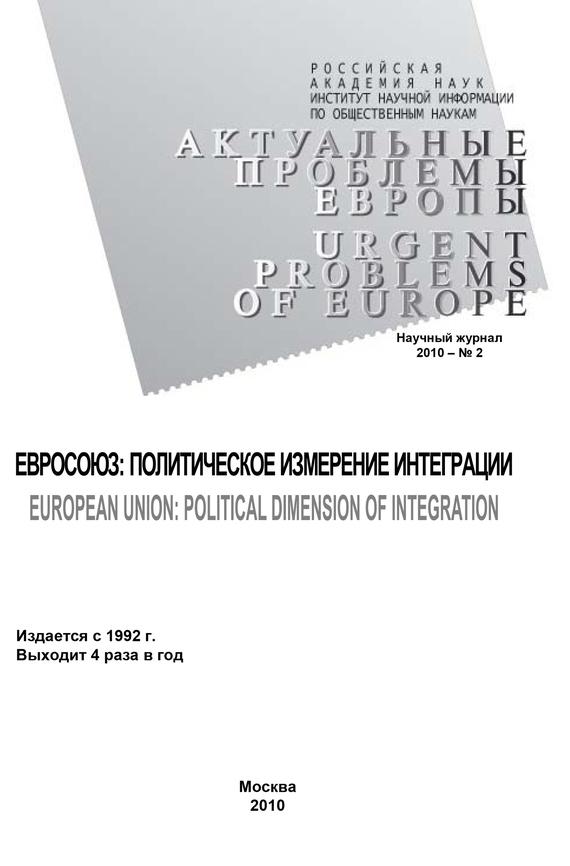 Обложка книги Актуальные проблемы Европы №2 / 2010