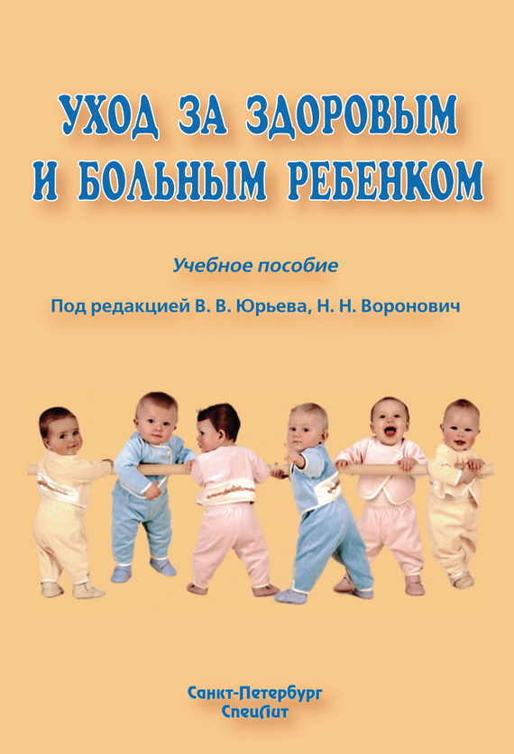 Коллектив авторов «Уход за здоровым и больным ребенком»