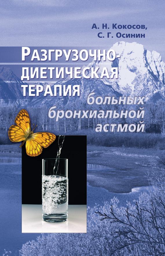 Алексей Кокосов, Сергей Осинин «Разгрузочно-диетическая терапия больных бронхиальной астмой»