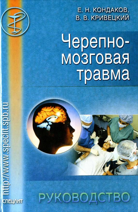Валерий Кривецкий, Евгений Кондаков «Черепно-мозговая травма. Руководство»