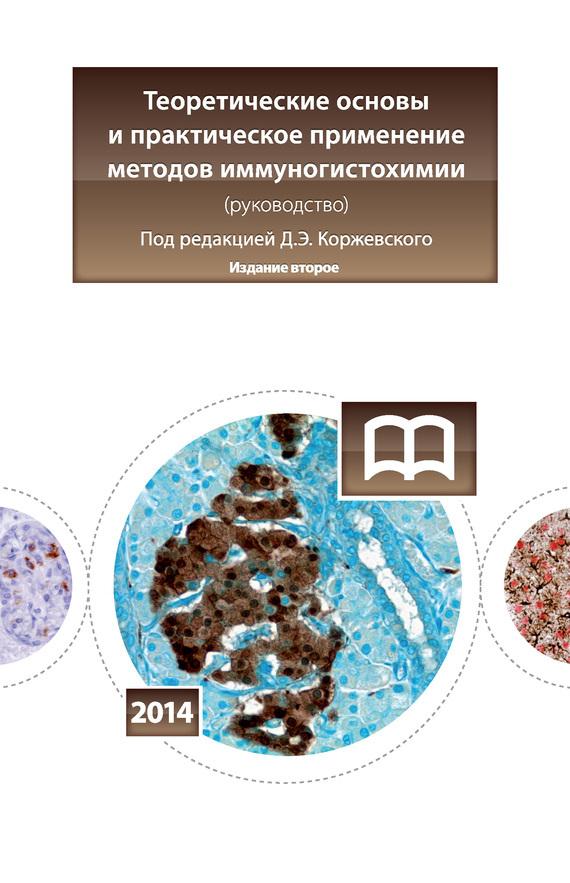 Коллектив авторов «Теоретические основы и практическое применение методов иммуногистохимии»