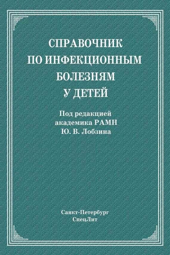 Коллектив авторов «Справочник по инфекционным болезням у детей»