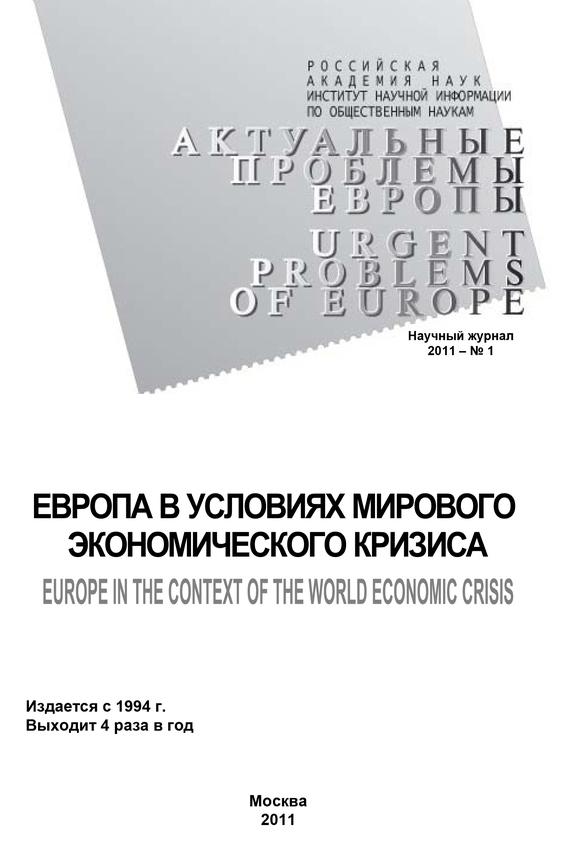 Обложка книги Актуальные проблемы Европы №1 / 2011