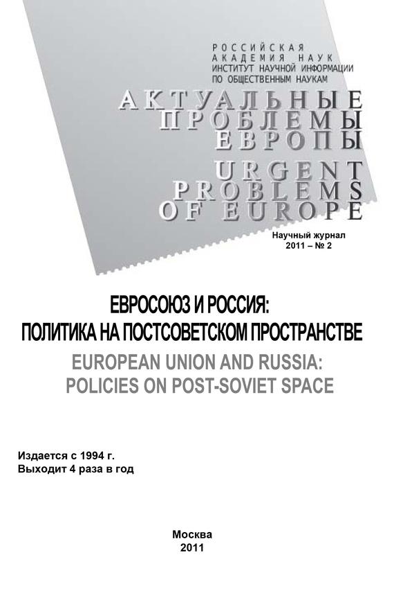 фото обложки издания Актуальные проблемы Европы №2 / 2011