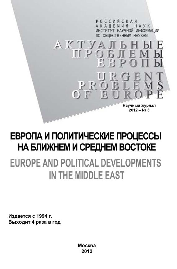 Обложка книги Актуальные проблемы Европы №3 / 2012