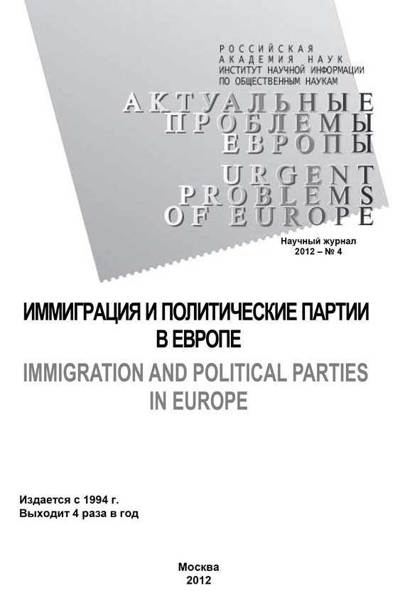 Обложка книги Актуальные проблемы Европы №4 / 2012