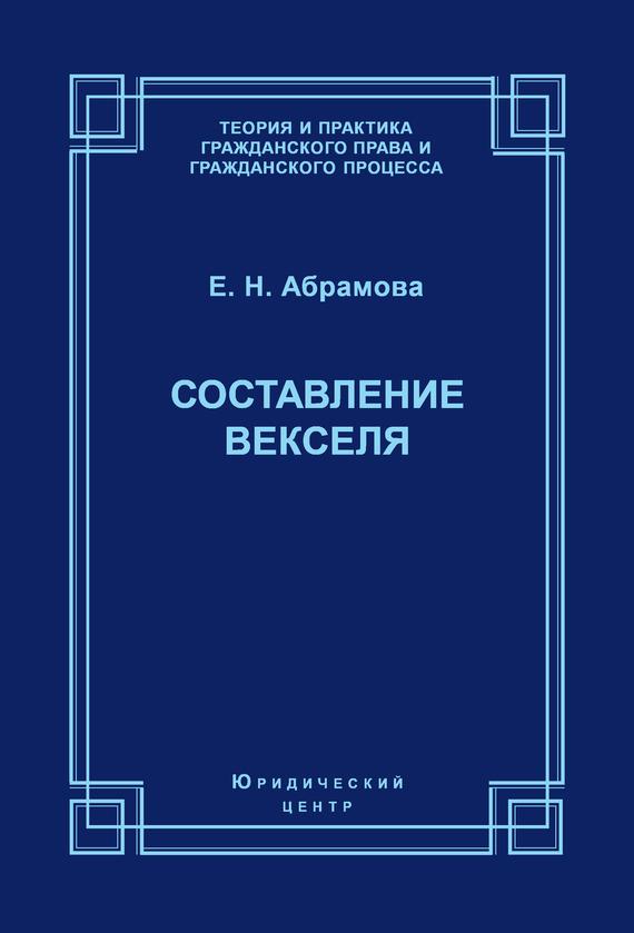 Обложка книги. Автор - Елена Абрамова