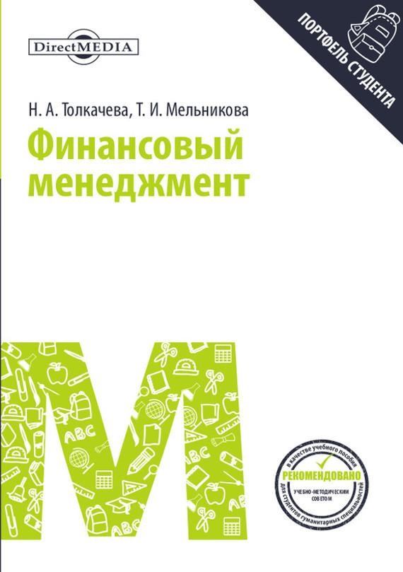 Обложка книги Финансовый менеджмент