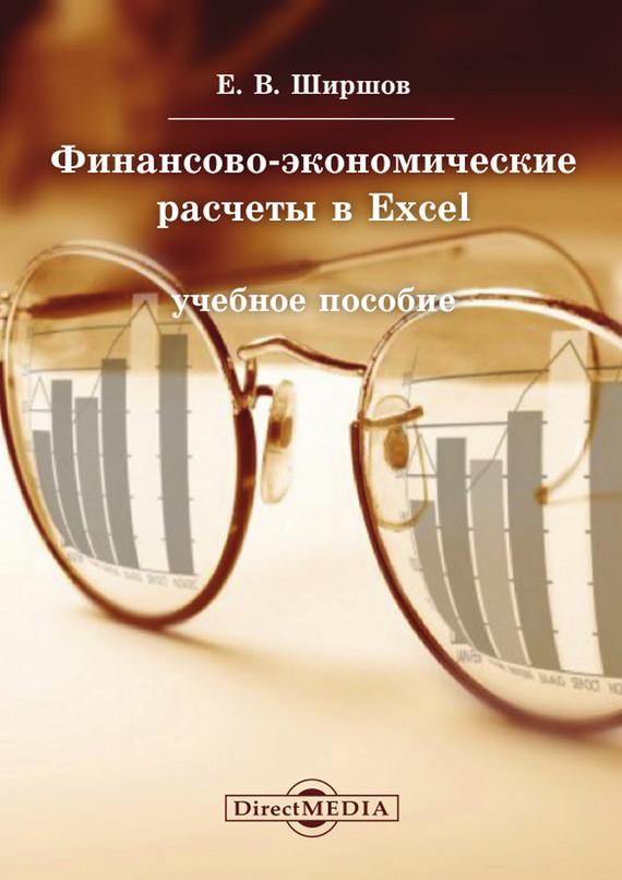 фото обложки издания Финансово-экономические расчеты в Excel