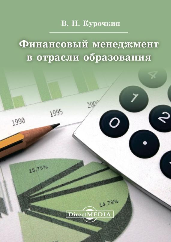 Обложка книги Финансовый менеджмент в отрасли образования