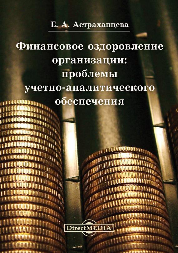 Обложка книги Финансовое оздоровление организации