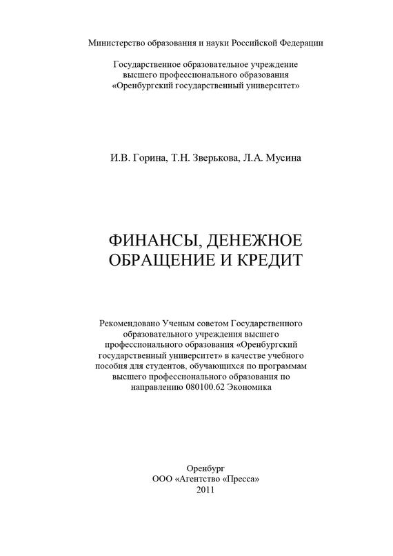 Обложка книги. Автор - Лилия Мусина