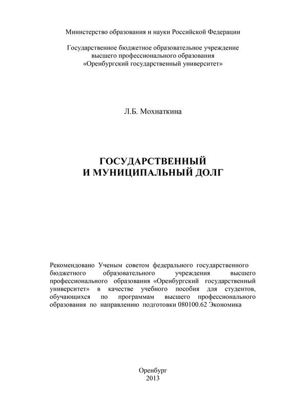 Обложка книги. Автор - Лейла Мохнаткина