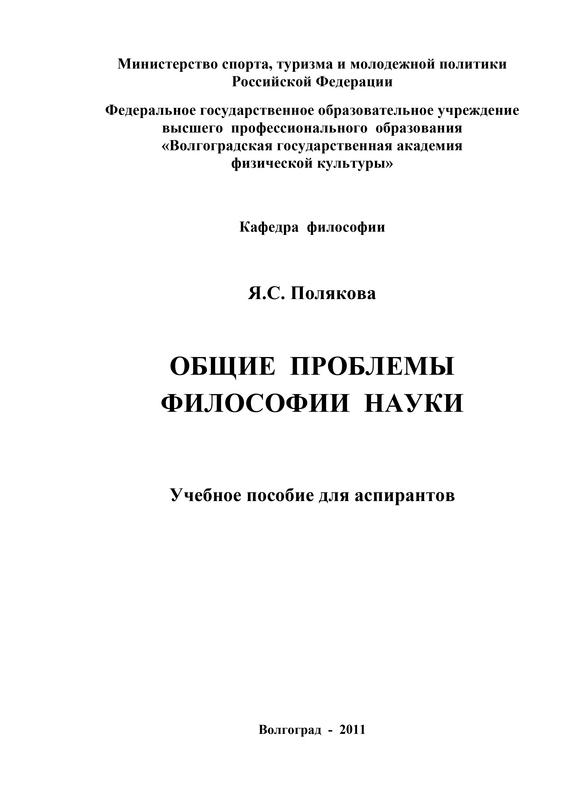 Яна Полякова «Общие проблемы философии науки»