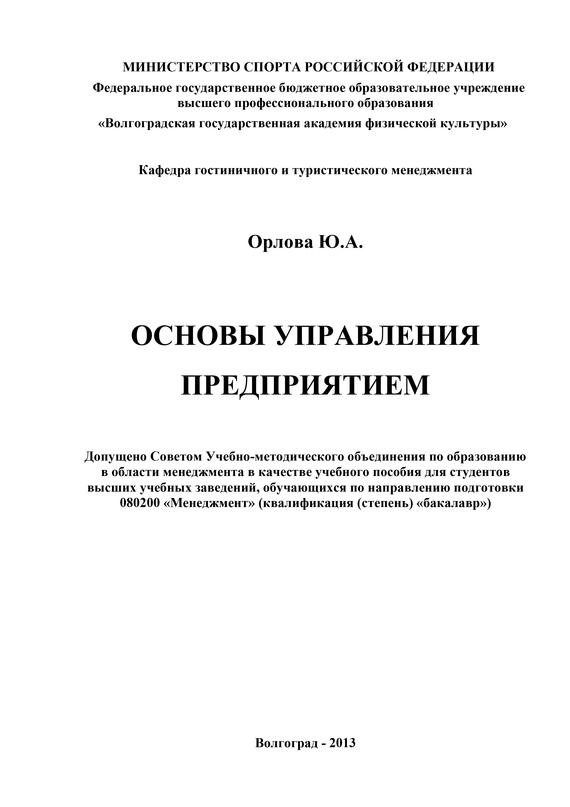 Юлия Орлова «Основы управления предприятием»