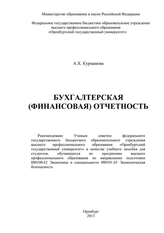 Обложка книги Бухгалтерская (финансовая) отчетность