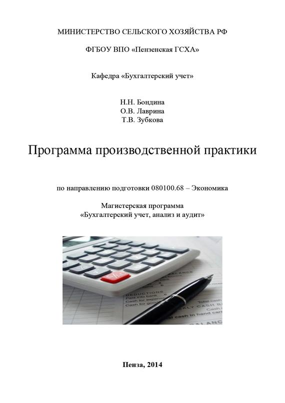 Обложка книги Программа производственной практики