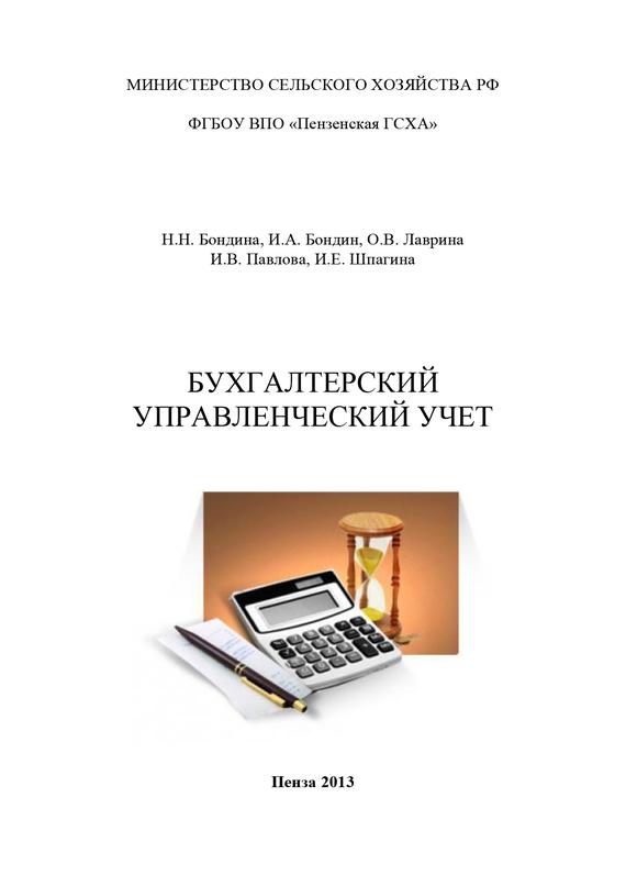 Обложка книги Бухгалтерский управленческий учет