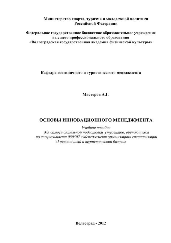 Андрей Мастеров «Основы инновационного менеджмента»