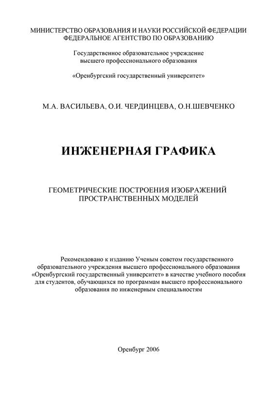 фото обложки издания Инженерная графика