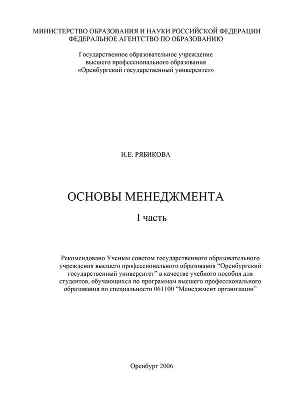 Наталья Рябикова «Основы менеджмента. I часть»