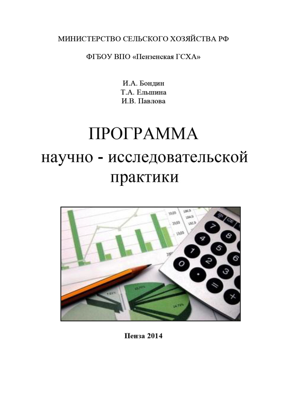 Обложка книги Программа научно-исследовательской практики