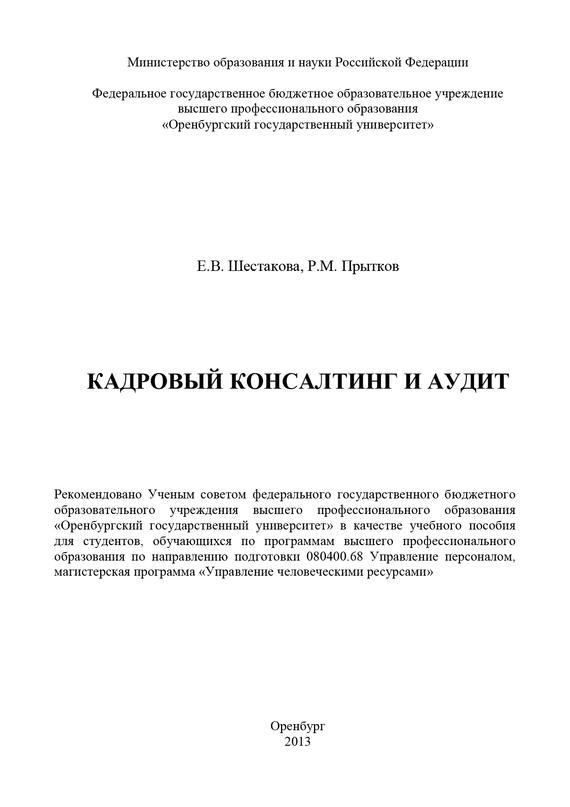 Обложка книги. Автор - Ринад Прытков