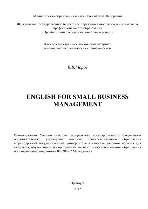 Обложка книги English for Small Business Management