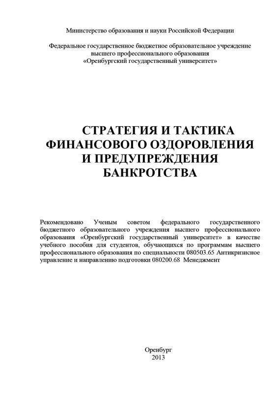 Стратегия и тактика финансового оздоровления и предупреждения банкротства - Ольга Буреш читать онлайн или скачать бесплатно fb2 epub txt rtf