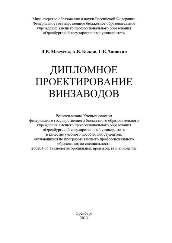 Обложка книги Дипломное проектирование винзаводов