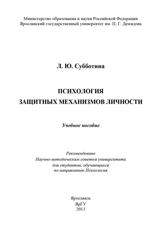 Л. Субботина «Психология защитных механизмов личности»