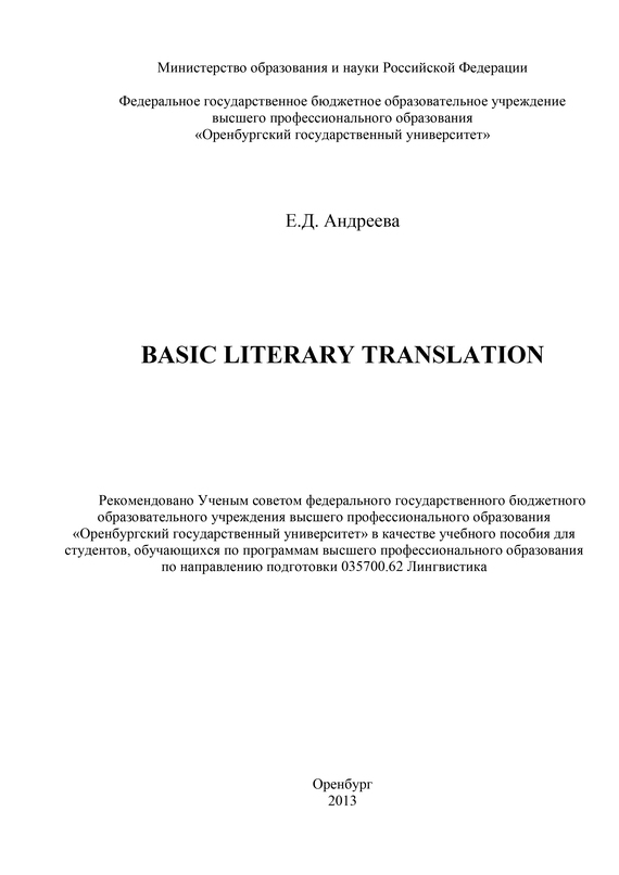 Basic literary translation – Елена Андреева