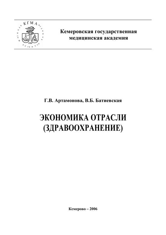 Обложка книги. Автор - В. Батиевская