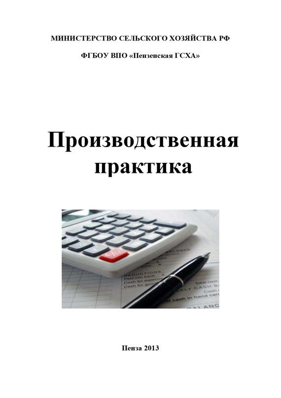 Обложка книги Производственная практика по бухгалтерскому учету