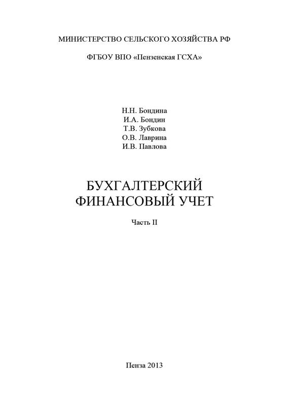 Обложка книги Бухгалтерский финансовый учет. Часть 2