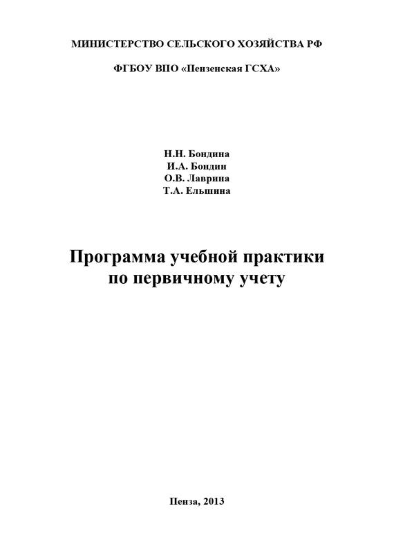 Обложка книги Программа учебной практики по первичному учету