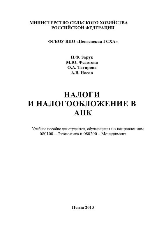 Обложка книги Налоги и налогообложение в АПК