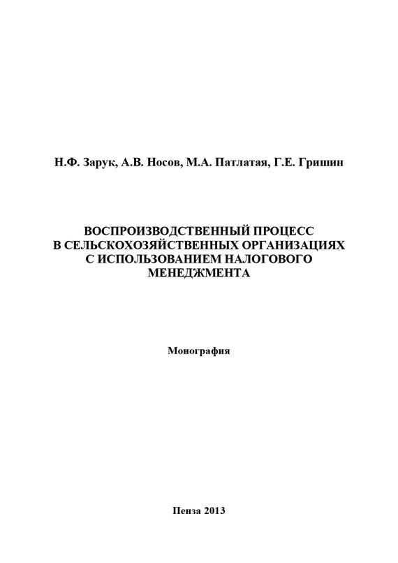 Обложка книги Воспроизводственный процесс в сельскохозяйственных организациях с использованием налогового менеджмента