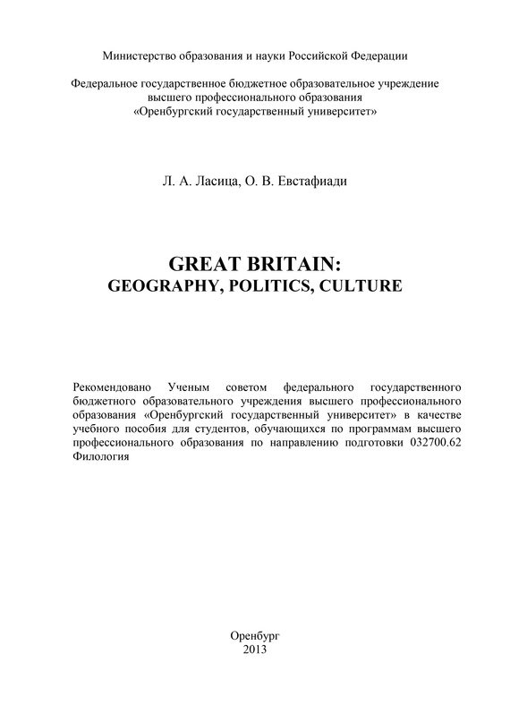 Great Britain: geography, politics, culture – Любовь Ласица