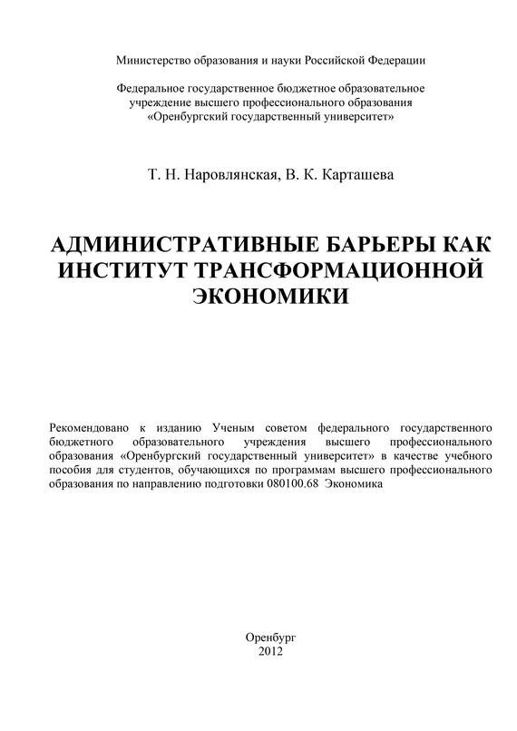 фото обложки издания Административные барьеры как институт трансформационной экономики